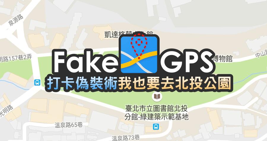 ios虛擬gps
