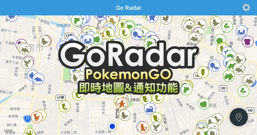 Go Radar Pokemon GO 即時地圖雷達與通知