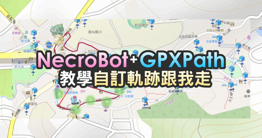 NecroBot GPXPath 自訂軌跡