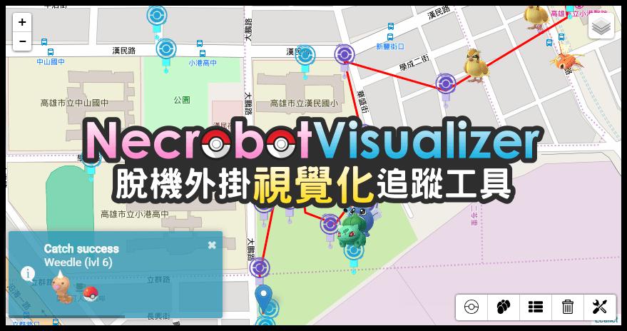 NecrobotVisualizer Necrobot 視覺化工具