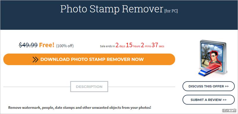 Photo Stamp Remover 浮水印移除,圖片智慧移除