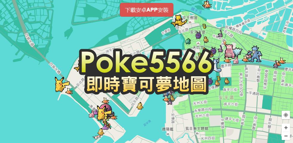Poke5566 寶可夢即時地圖