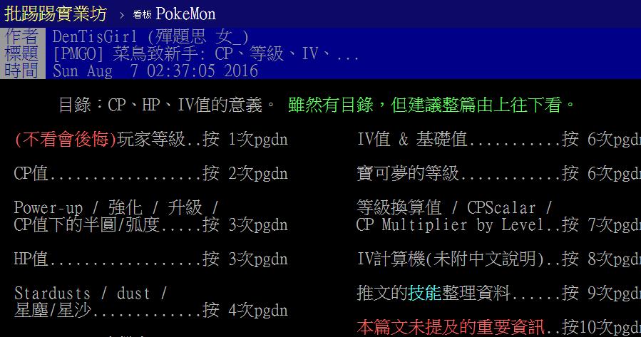 Pokemon Go新手攻略:CP / IV / 等級等必知資訊統整!