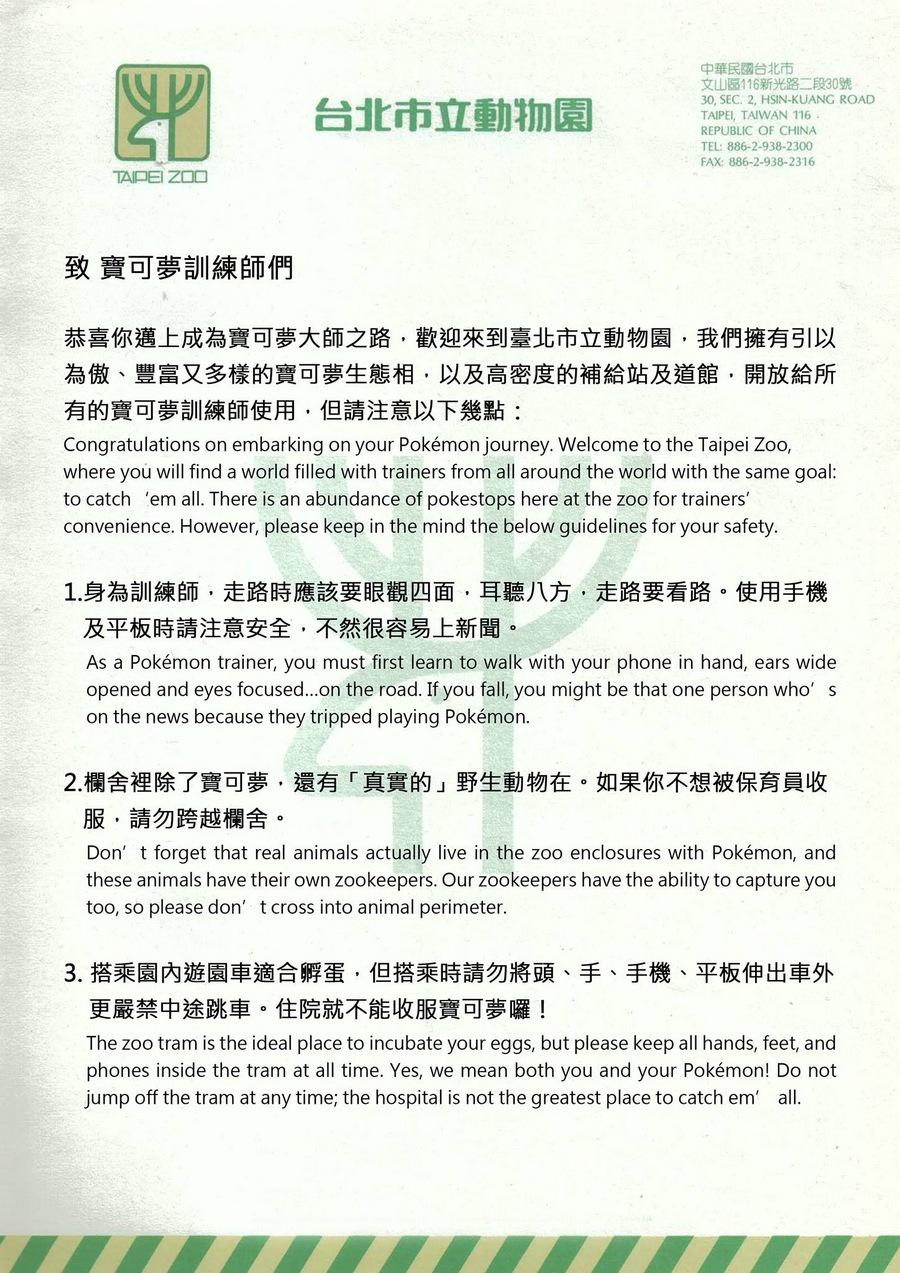 以下是台北市立动物园提醒大家的注意事项,也请大家出发前先看看一看