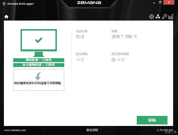 Zemana AntiLogger 序號,License code