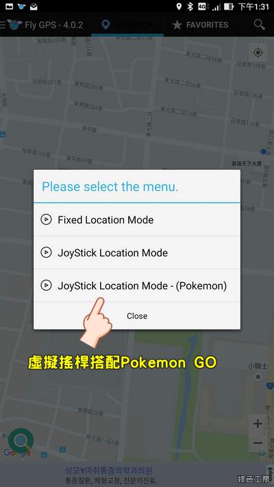 FlyGPS 虛擬搖桿在家裡玩 Pokemon GO