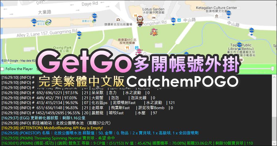 神奇寶貝 GetGo 1.4.9.4.2 多開帳號外掛 Catchem 繁體中文化版本
