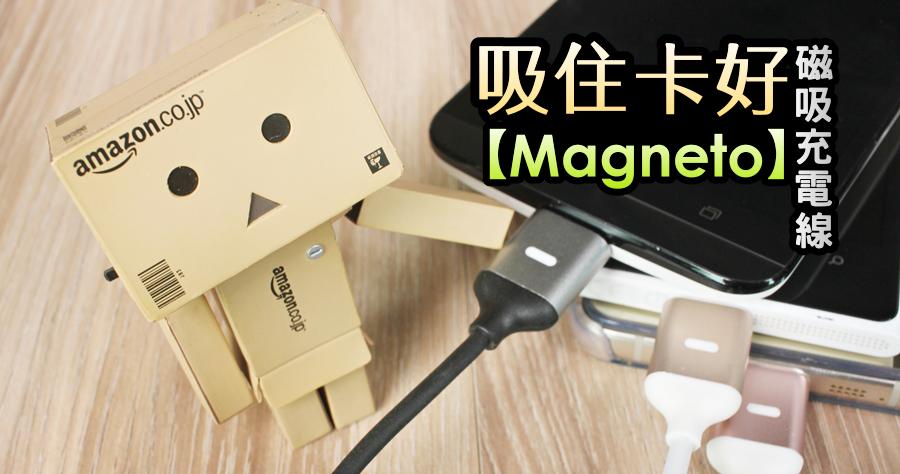 Magneto 磁吸式充電線