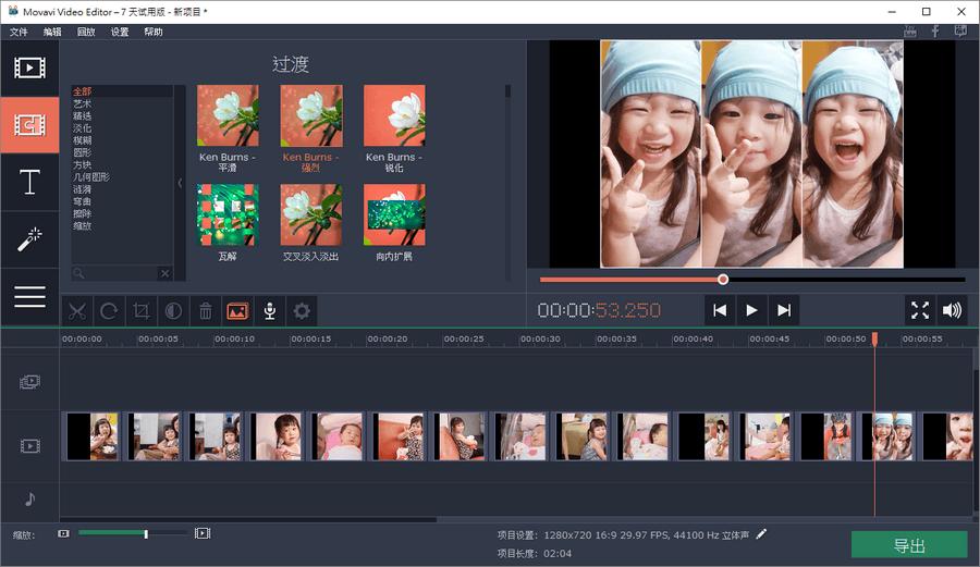 Movavi Video Editor 影片剪輯工具教學