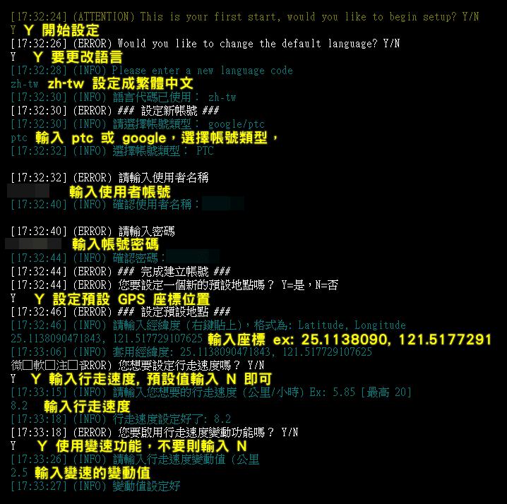 NercoBot2 下載,download,設定教學