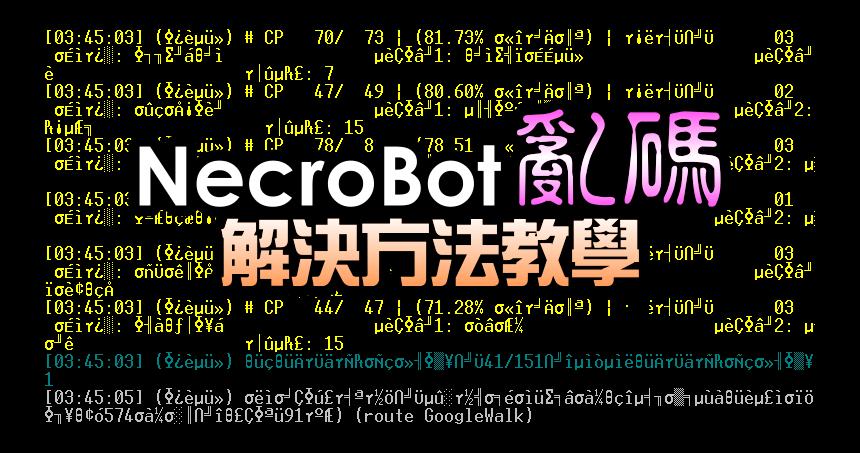 NecroBot 亂碼