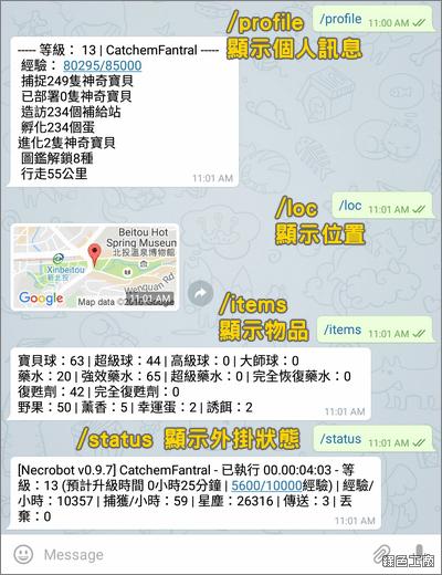 NecroBot Telegram 設定教學,外掛自動回應機器人