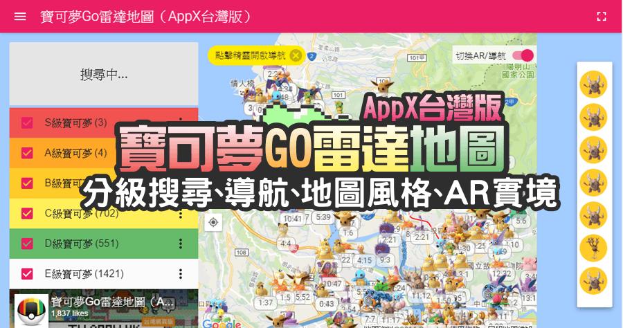 寶可夢Go雷達地圖(AppX台灣版)