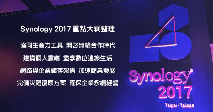 Synology 2017 重點整理