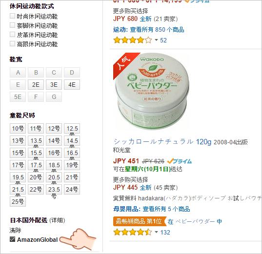 日本 amazon 購物國際運送直送台灣,不用再代購啦