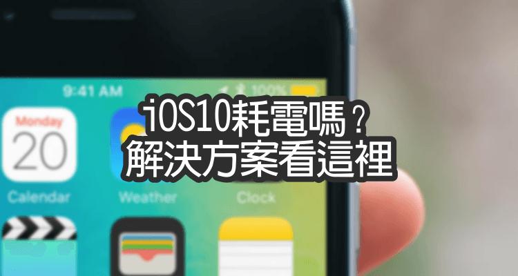 iOS 10 省電
