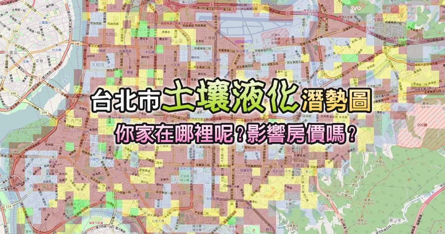 臺北市政府土壤液化潛勢查詢系統