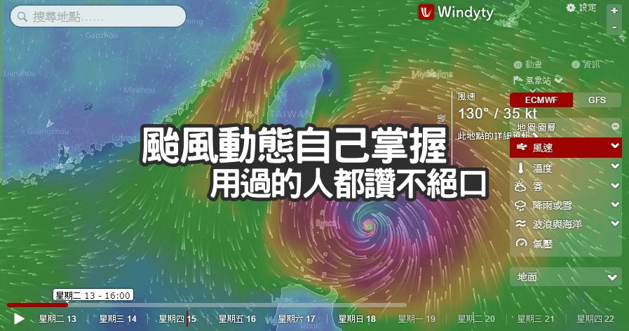 windyty 颱風動向
