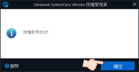 Advanced SystemCare Ultimate 9 Free License