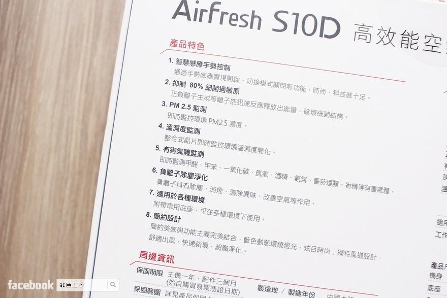PAPAGO! Airfresh S10D 高效能空氣淨化器