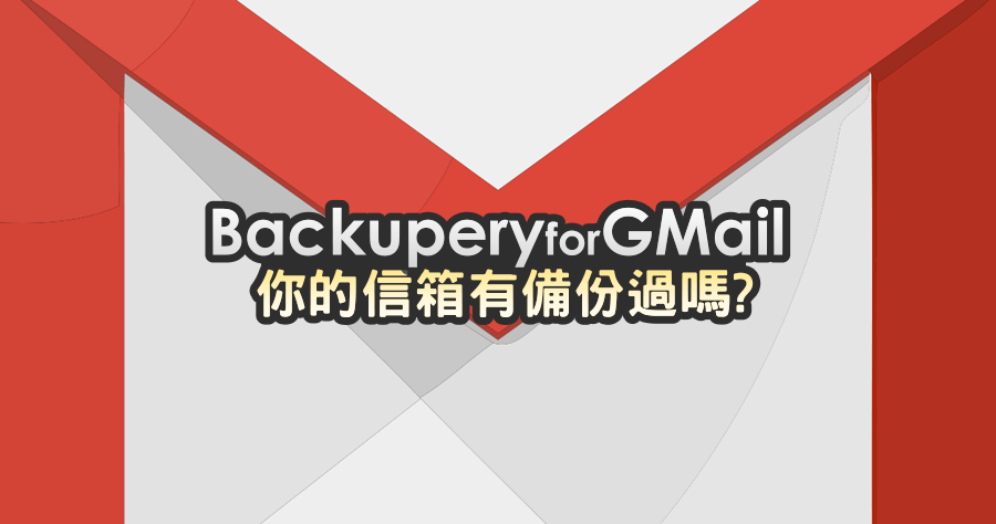 Backupery for GMail 備份 Gmail