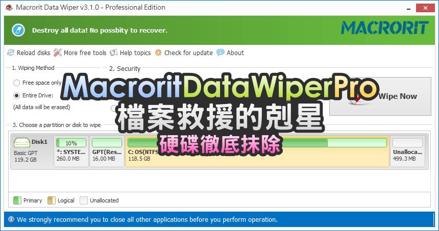 Macrorit Data Wiper Pro 硬碟徹底刪除