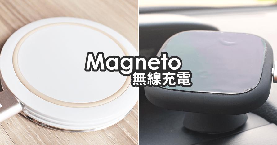Magneto 無線充電板,無線充電座,車用無線充電