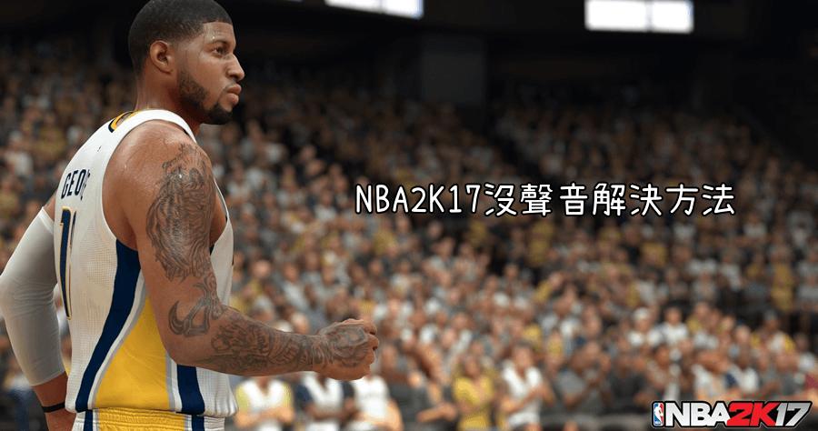 NBA2K17 沒聲音