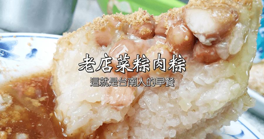 台南老店菜粽肉粽