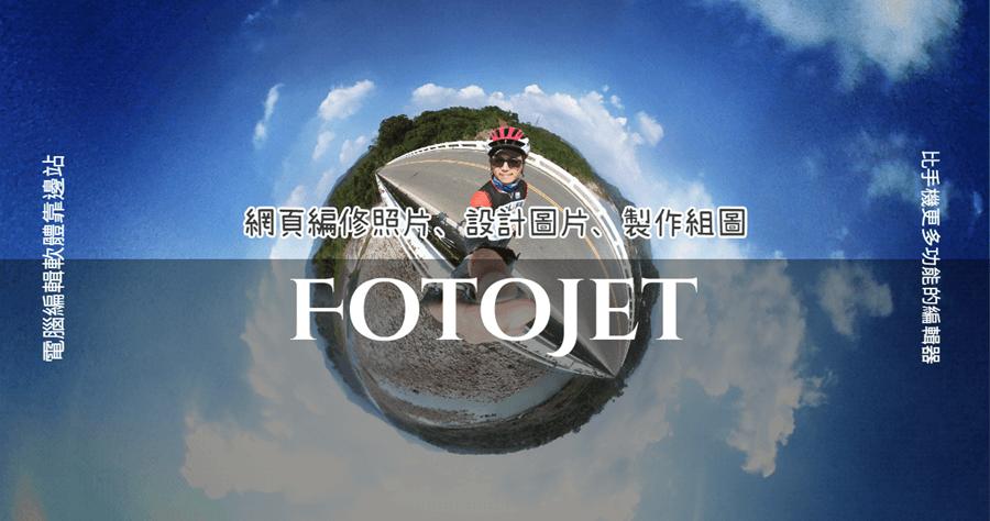 fotojet中文
