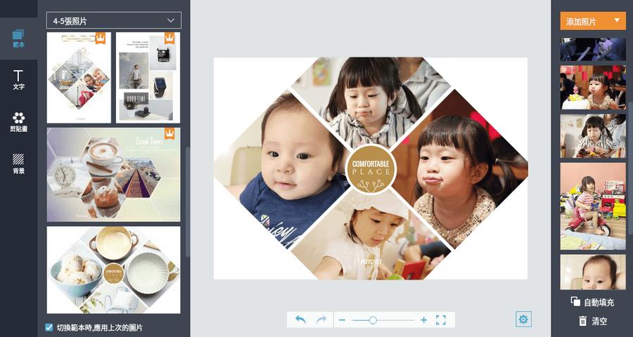 FotoJet 免費的線上照片編輯器、照片拼圖及圖形設計軟體