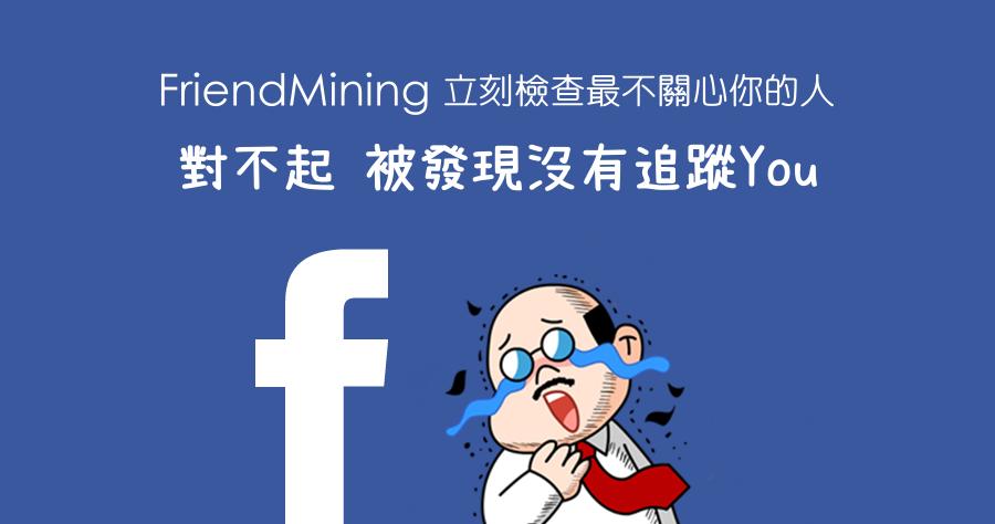 FriendMining 找出 Facebook 沒有在關心你的朋友
