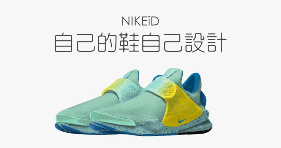 NIKEiD 客製化鞋款、訓練鞋與包款