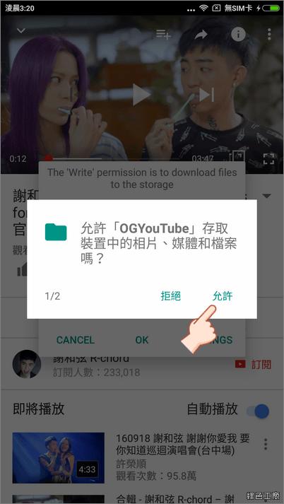 OGYouTube 是一個 YouTube 模組程式,可增加許多功能,例如懸浮視窗播放和下載影片