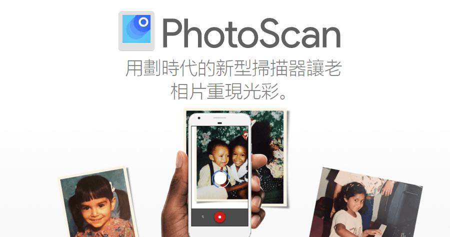 PhotoScan 用劃時代的新型掃描器讓老相片重現光彩