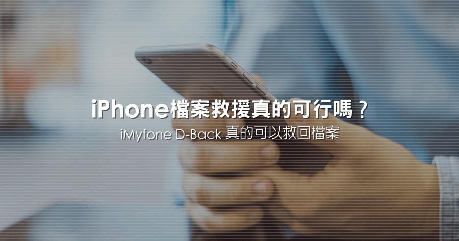 iPhone 檔案救援 iMyfone D-Back