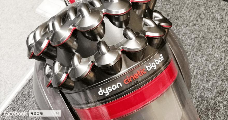 Dyson Cinetic Big Ball 不倒翁吸塵器
