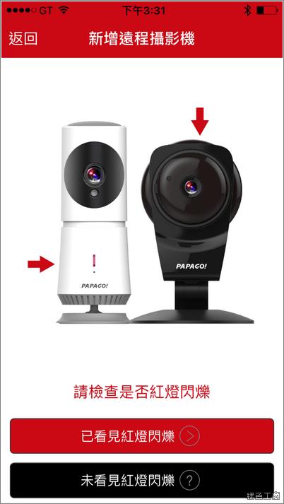 PAPAGO! LifeCAM 110 無線網路攝影機