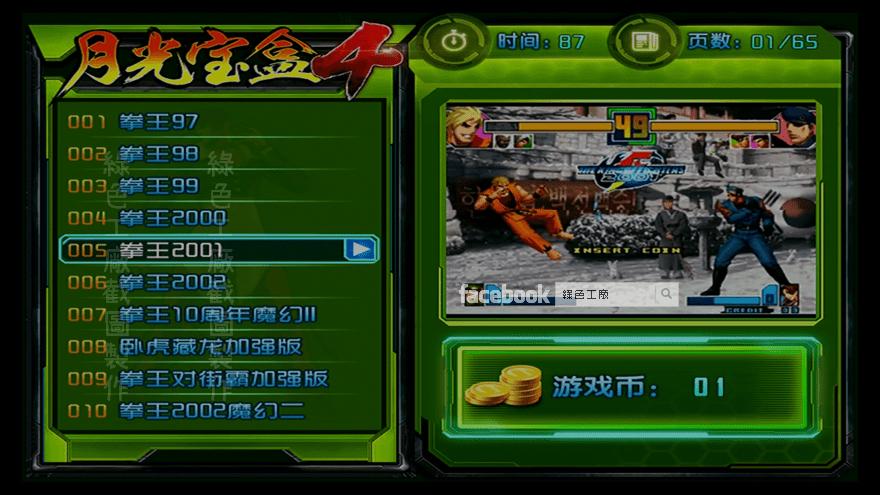 月光寶盒4 拳王2001 街機遊戲 | 綠色工廠