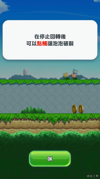 Super Mario Run 超級瑪利歐酷跑遊戲教學