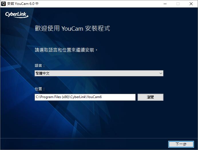 CyberLink YouCam 6 限時免費