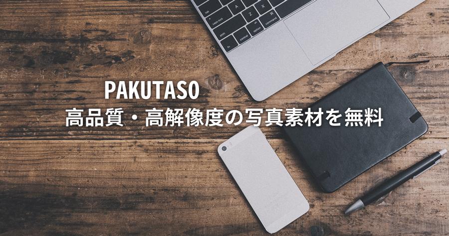 PAKUTASO 日本免費素材下載,上萬張高畫質、高解析度的免費圖片