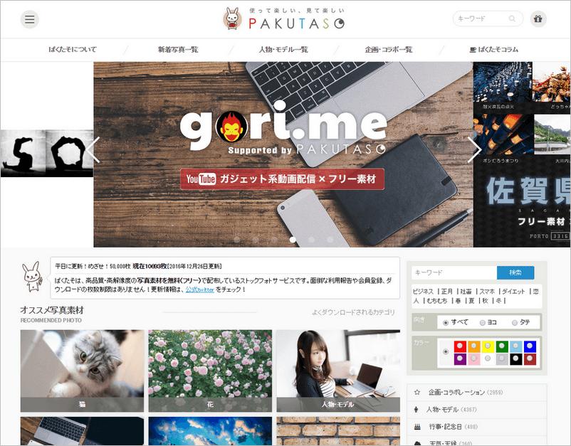 PAKUTASO 日本免費素材下載