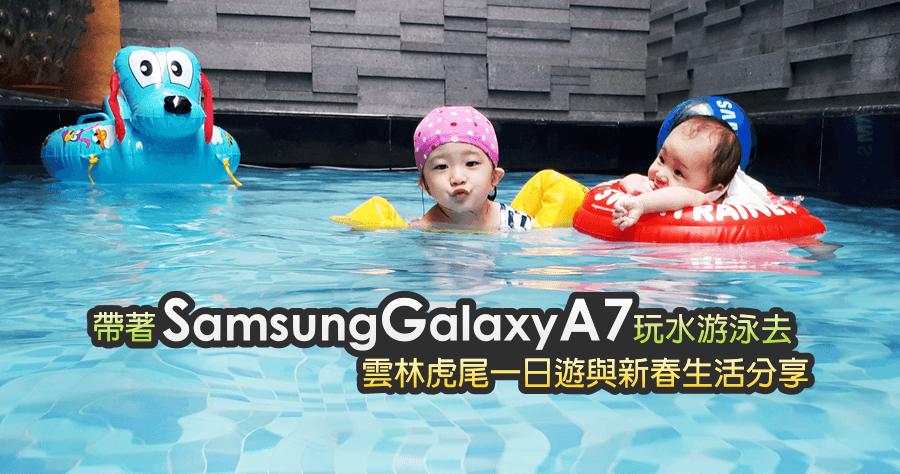 帶著 Samsung Galaxy A7 玩水游泳去!雲林虎尾一日遊與新春生活分享