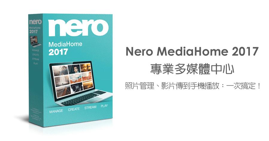 【限時免費】Nero MediaHome 2017 專業多媒體中心,照片音樂影片整合管理