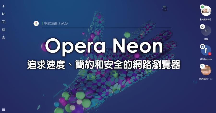 Opera Neon 追求速度、簡約和安全的網絡瀏覽器
