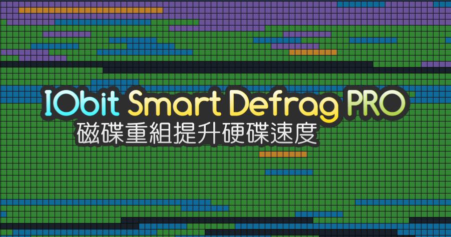 IObit Smart Defrag PRO 序號 License