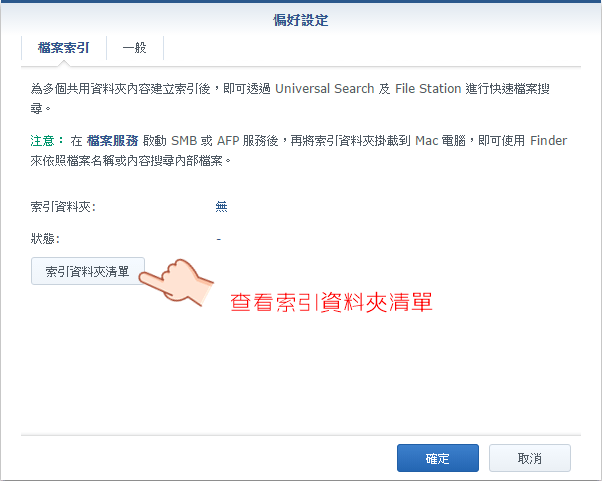 Synology Universal Search 超級快速搜尋