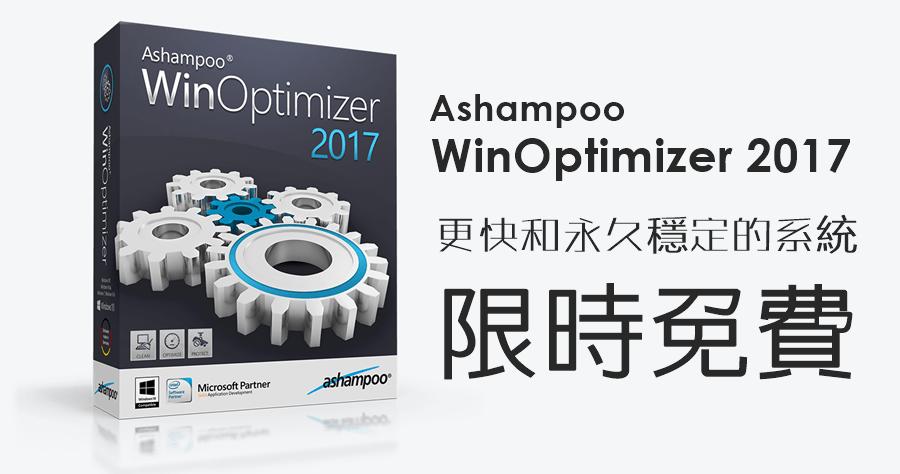 【無限完全版】Ashampoo WinOptimizer 2017 繁體中文版,追求更快和永久穩定的系統