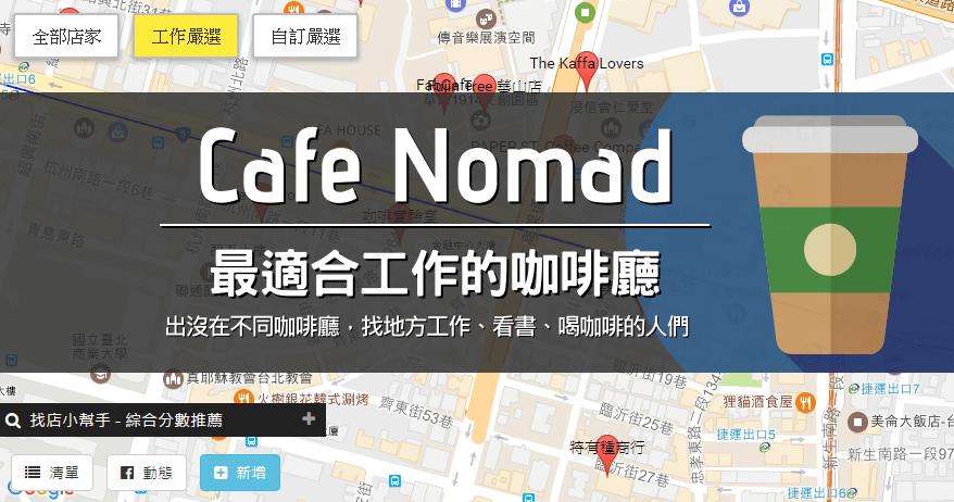 適合工作的咖啡廳 Cafe Nomad 咖啡廳遊牧民族